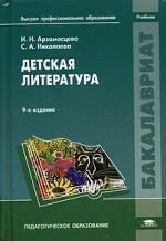 Детская литература. Учебник для студентов учреждений высшего профессионального образования