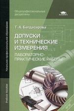 Допуски и технические измерения: Лабораторно-практические работы