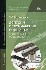 Допуски и технические измерения: контрольные материалы