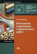 Технология отделочных строительных работ. Гриф Экспертного совета по профессиональному образованию МО РФ