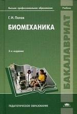 Биомеханика. Учебник для студентов учреждений высшего профессионального образования