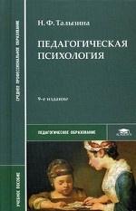 Педагогическая психология. Учебное пособие для студентов учреждений среднего профессионального образования