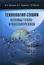 Технология сушки. Основы тепло- и массопереноса. Учебник