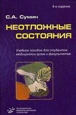 Неотложные состояния: Учебное пособие. - 8-е изд., перераб. и доп. (+CD)
