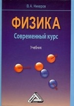 Физика. Современный курс