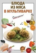 Блюда из мяса в мультиварке