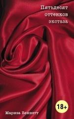 Книга Пятьдесят оттенков экстаза