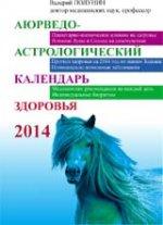 Аюрведо-астрологический календарь здоровья 2014