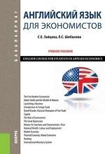 Английский язык для экономистов. ENGLISH COURSE FOR STUDENTS IN APPLIED ECONOMICS (для бакалавров)