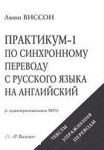 Практикум - 1 по синхронному переводу с русского на английский
