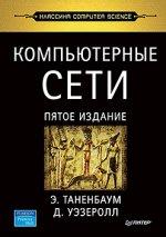 Компьютерные сети. 5-е изд