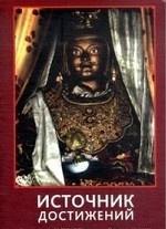 Источник достижений. Блага от чтения Ваджра Гуру мантры и объяснение ее слогов. Молитва второму Будде - Ачарье, в семи главах