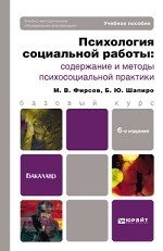 Психология социальной работы: содержание и методы психосоциальной практики. Учебное пособие для бакалавров