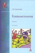 Конфликтология. Учебник. Гриф УМО МО РФ