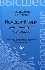 Л. А. Лысакова. Немецкий язык для бакалавров экономики. Учебное пособие