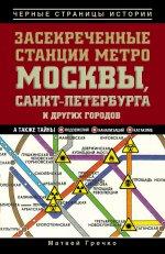 Засекреченные станции метро Москвы,Санкт-Петерб