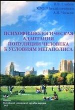 Психофизиологическая адаптация популяции человека к условиям мегаполиса