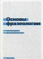 Основы фразеологии (краткий курс)