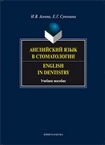 Английский язык в стоматологии. English in Dentistry