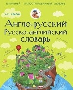 Англо-русский. Русско-английский словарь. 5-11 классы