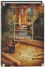 Секрет каллиграфа