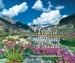 Чудеса природы России. Кадендарь (еженедельный, настольный)