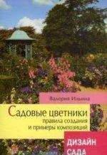 Дизайн сада. Садовые цветники. Правила создания и примеры композиций