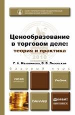 ЦЕНООБРАЗОВАНИЕ В ТОРГОВОМ ДЕЛЕ. Учебник для бакалавров