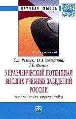 Управленческий потенциал высших учебных заведений России: оценка, опыт, перспективы