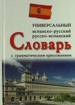 Испанско-русский, русско-испанский универсальный словарь с грамматическим приложением