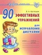 Крутецкая Валентина Альбертовна. 90 эффективных упражнений для исправления дисграфии 150x196