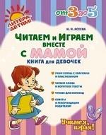 Читаем и играем вместе с мамой.Книга для девочек