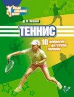 Теннис.10 вопросов детскому тренеру