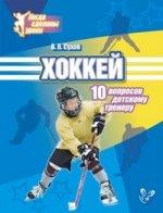 Хоккей.10 вопросов детскому тренеру