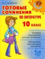 Готовые сочинения по литературе 10кл