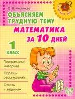 Математика за 10 дней 1кл