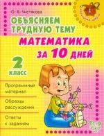Объясняем трудную тему: Математика за 10 дней. 2 класс