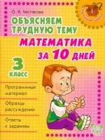 Математика за 10 дней.3 класс