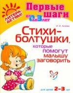 Стихи-болтушки,которые помогут малышу заг. 2-3 лет