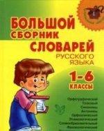 Большой сборник словарей русского языка. 1-6 классы