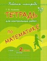 Тетрадь для контрольных работ по математике 2кл