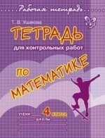 Тетрадь для контрольных работ по математике 4кл