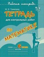 Тетрадь для контрольных работ по математике 6кл