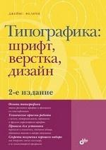 Типографика: шрифт, верстка, дизайн, 2-е изд