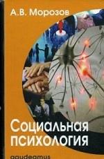 Социальная психология /4-е изд