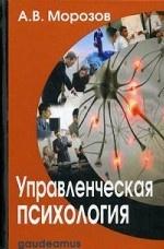 Управленческая психология. Учебник