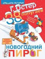 НГ 38 попугаев.Новая история про новогодний пирог