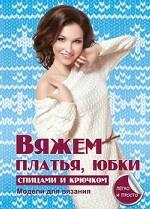 Елена Анатольевна Каминская. Вяжем платья, юбки спицами и крючком
