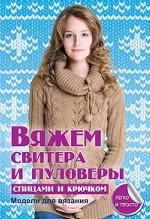 Елена Анатольевна Каминская. Вяжем свитера и пуловеры спицами и крючком