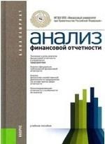 Анализ финансовой отчетности.Уч.пос.для бакалавров.-4-е изд